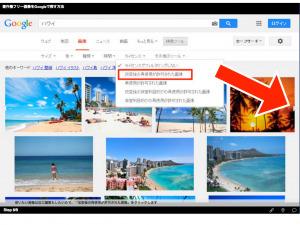 著作権フリーの画像をGoogleで探す方法