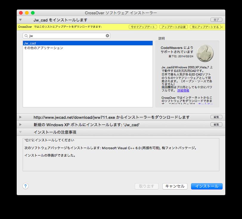 crossover mac jw_cad macで