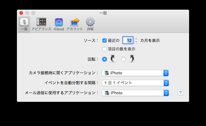 iphoto 設定 接続時に開くアプリケーション