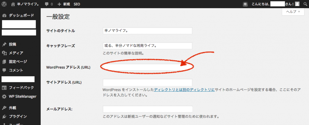 WordPress url 変えて ログインできない
