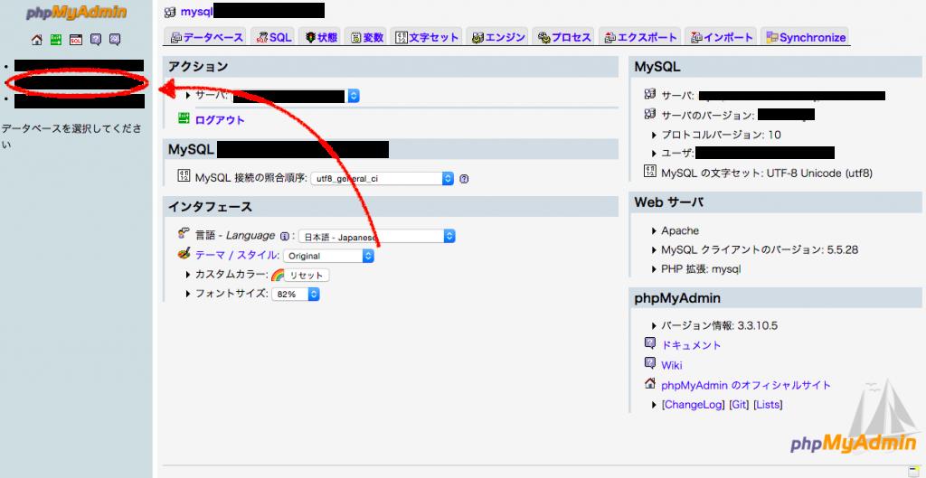 WordPress アドレス (URL) ログインできない
