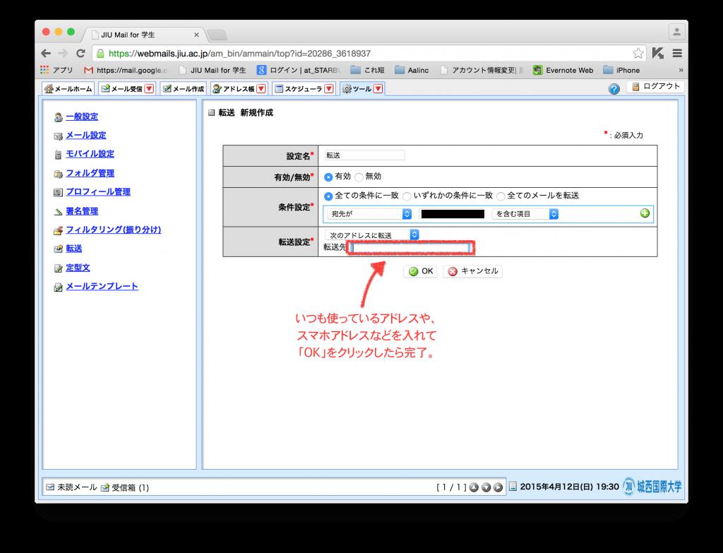 スクリーンショット 2015-04-12 19.30.33