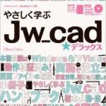 やさしく学ぶJw_cad