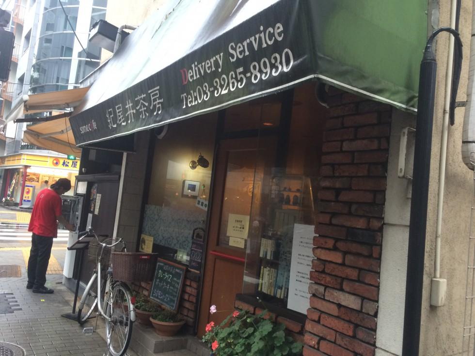 雰囲気の良い佇まいの紀尾井茶房