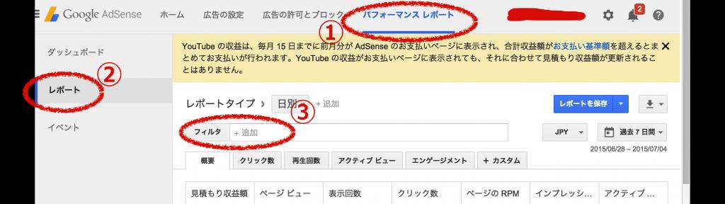 YouTubeの収益を、AdSenseの画面で確認(反映)する設定 1