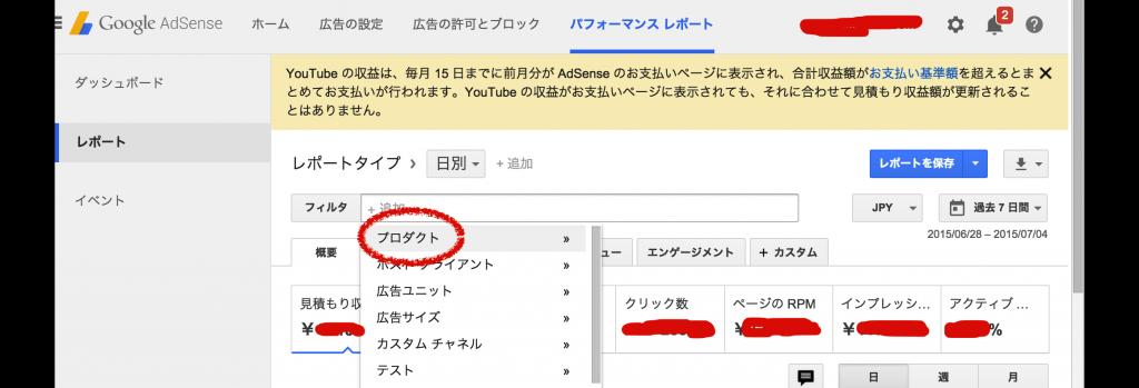 YouTubeの収益を、AdSenseの画面で確認(反映)する設定 2