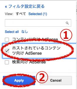 YouTubeの収益を、AdSenseの画面で確認(反映)する設定 3