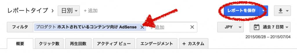 YouTubeの収益を、AdSenseの画面で確認(反映)する設定 4