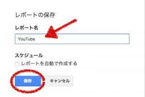 YouTubeの収益を、AdSenseの画面で確認(反映)する設定 5
