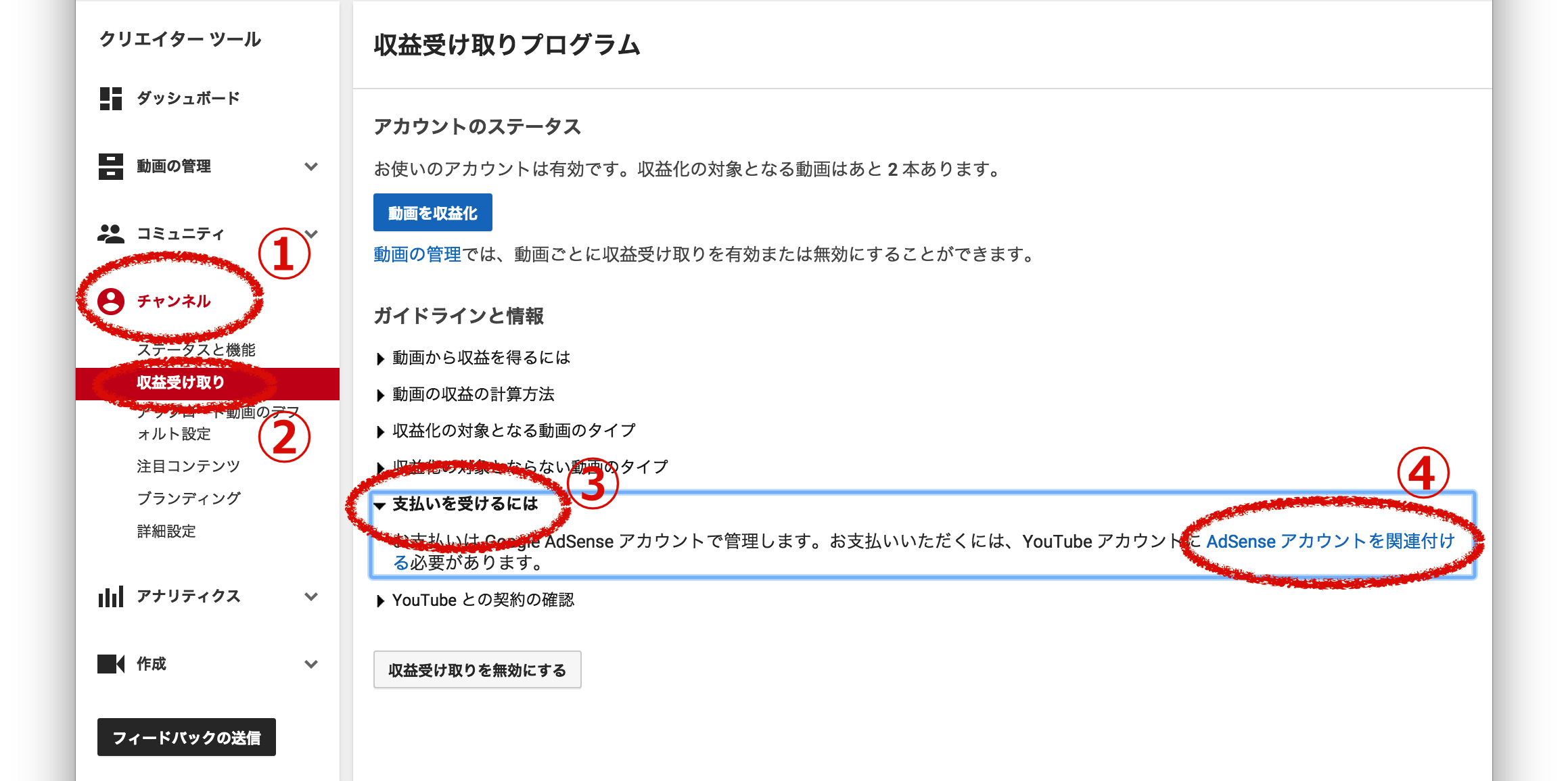 YouTube収益受け取りAdSense設定 1