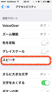 iPhone読み上げ機能 kindle キンドル Goodreader3