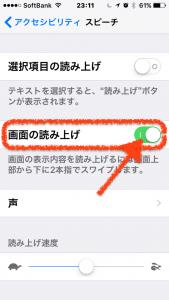 iPhone読み上げ機能 kindle キンドル Goodreader4
