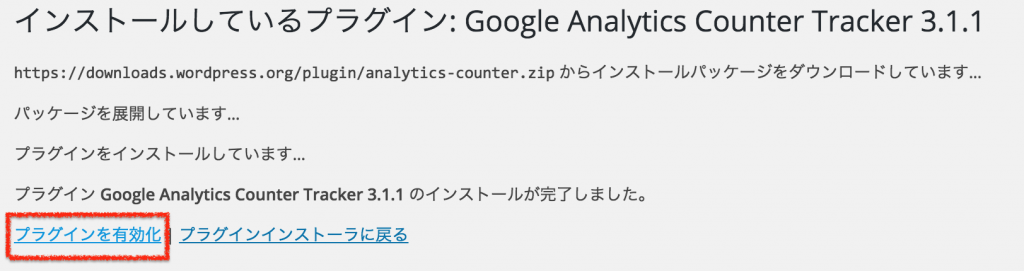 WordPressプラグイン GoogleAnalytics で分析7