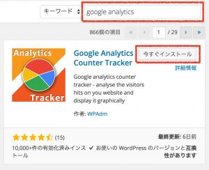 WordPressプラグイン GoogleAnalytics で分析6ここからwp