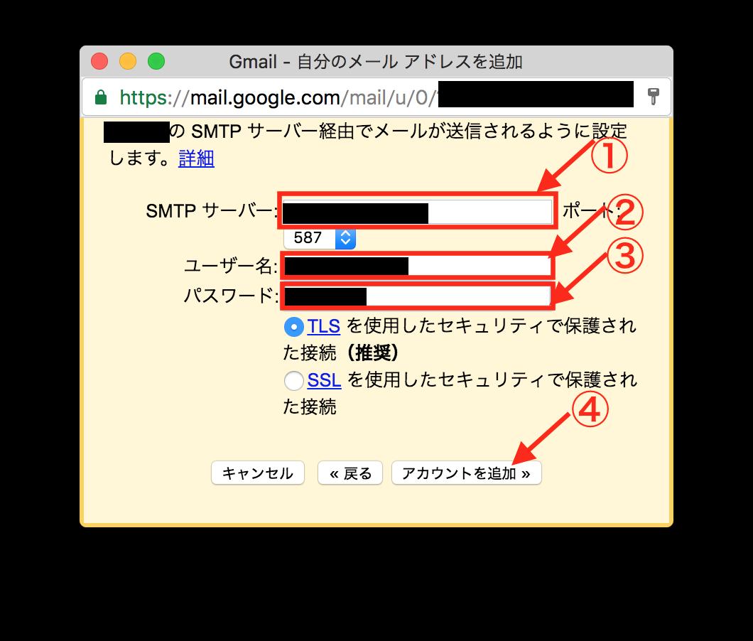 さくらインターネットでGmail送受信設定