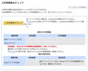 電波利用申請Macでも申請できました