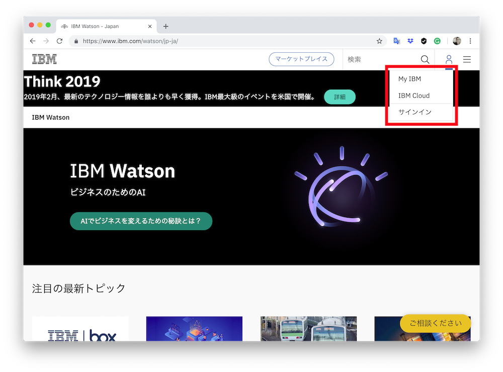 Watson LINE 診断士 Node-RED wordpress AI