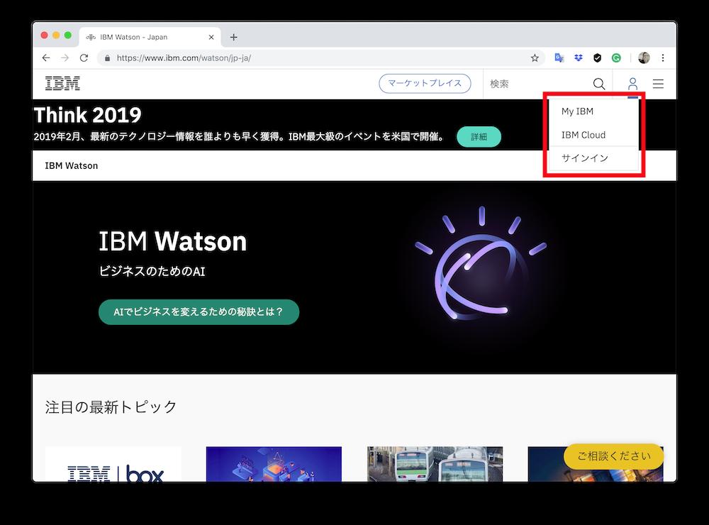 Watson LINE 診断士 Node-RED wordpress AI