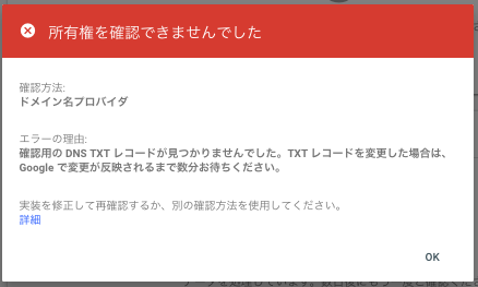 Google console ドメイン名プロバイダ TXTレコード設定 Xserver 中小企業診断士 WEB IT